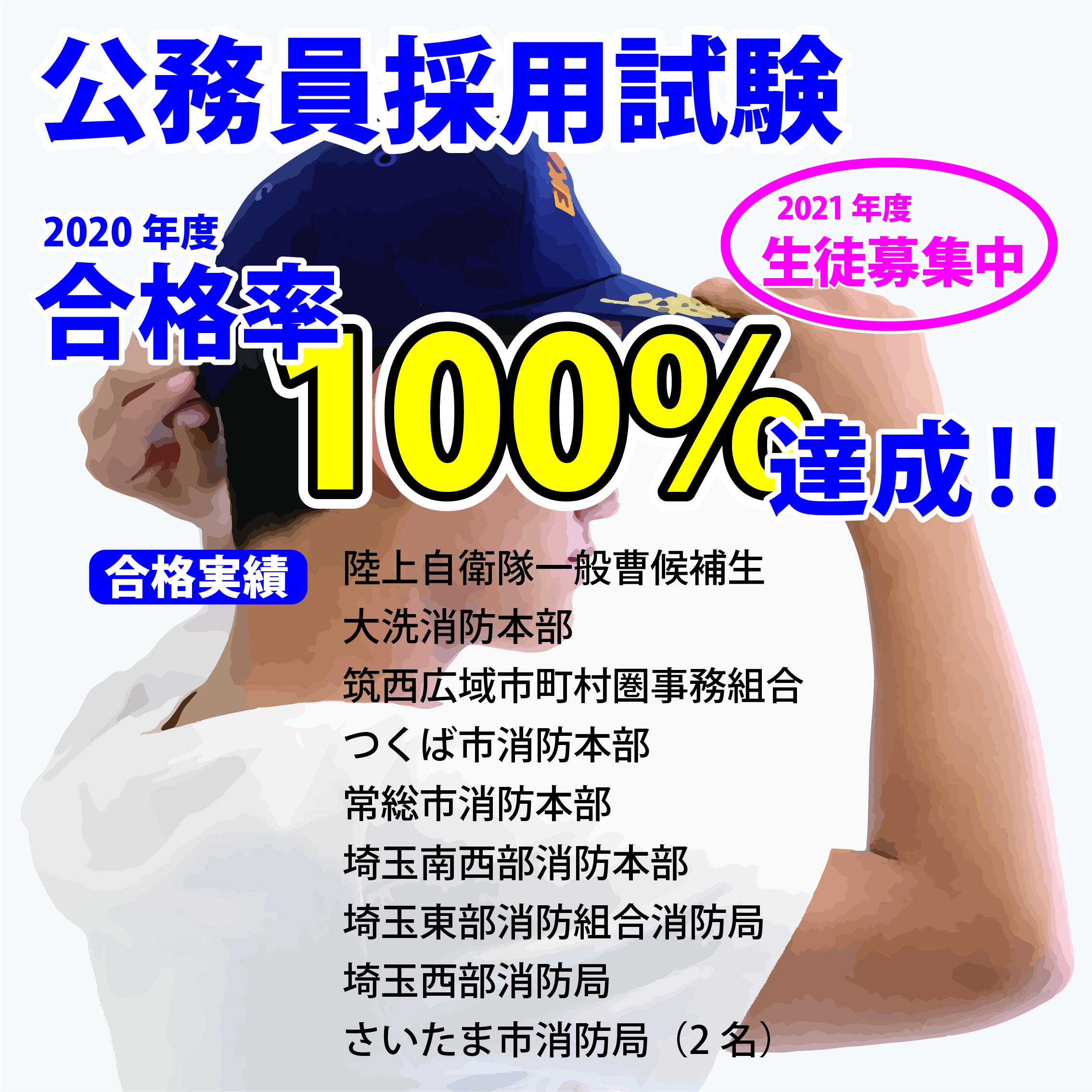 公務員試験合格率100%を達成しました‼